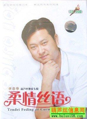 李春华老师简介